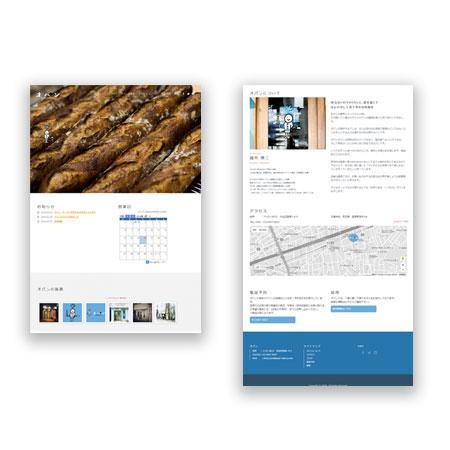 オパンのサイトがオープンしました | OPAN オパン|東京 笹塚のパン屋
