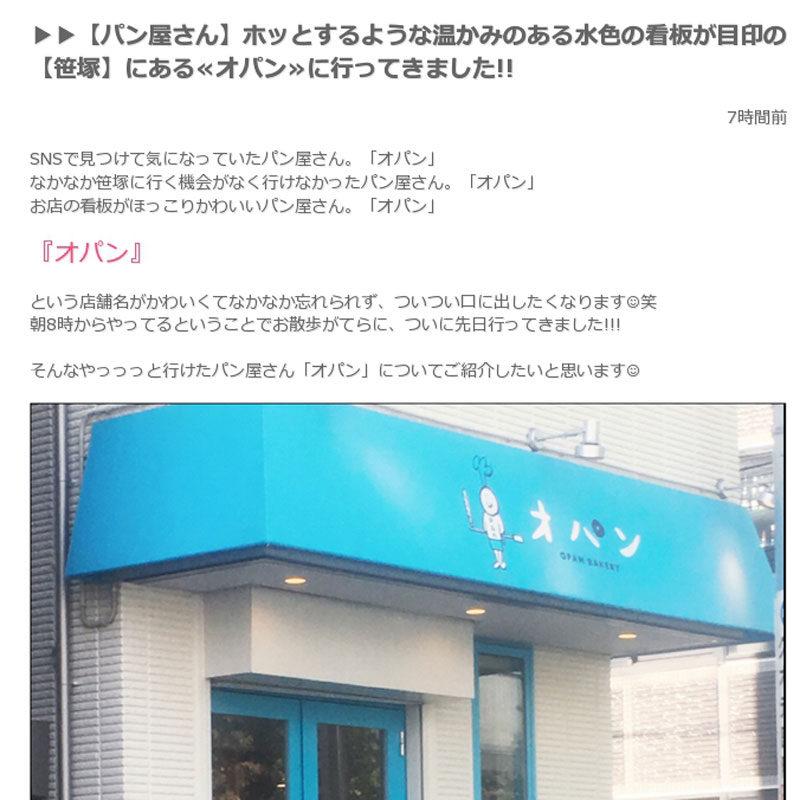 [メディア掲載] DAILY MOREに掲載頂きました(2016.10.04) | OPAN オパン|東京 笹塚のパン屋