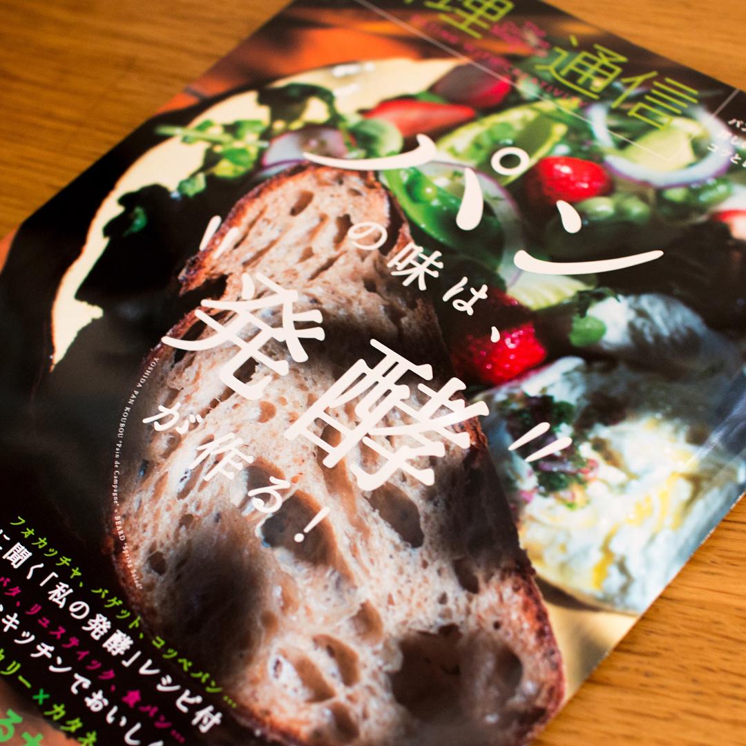 [メディア掲載] 「料理通信」2017年6月号にオパンを掲載頂きました(2017.05.08)