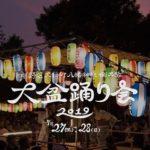 「大和町八幡神社 大盆踊り会 2019」にオパンが出店します(2019.07.14)