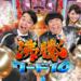 日本テレビの「沸騰ワード10」という番組でオパンが紹介されました(2018.03.01)